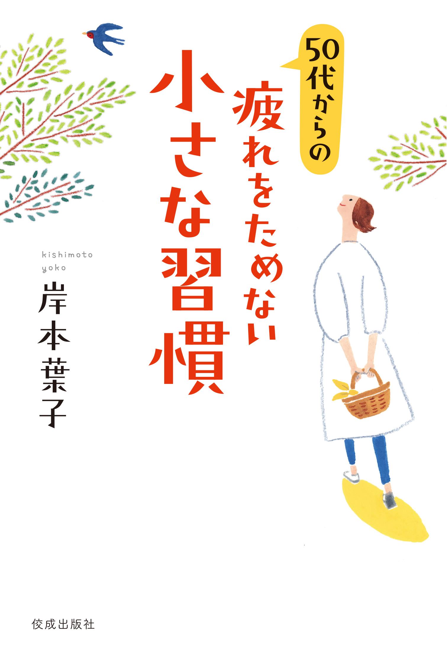 20年1/30発売  佼成出版『50代からの疲れをためない小さな習慣』