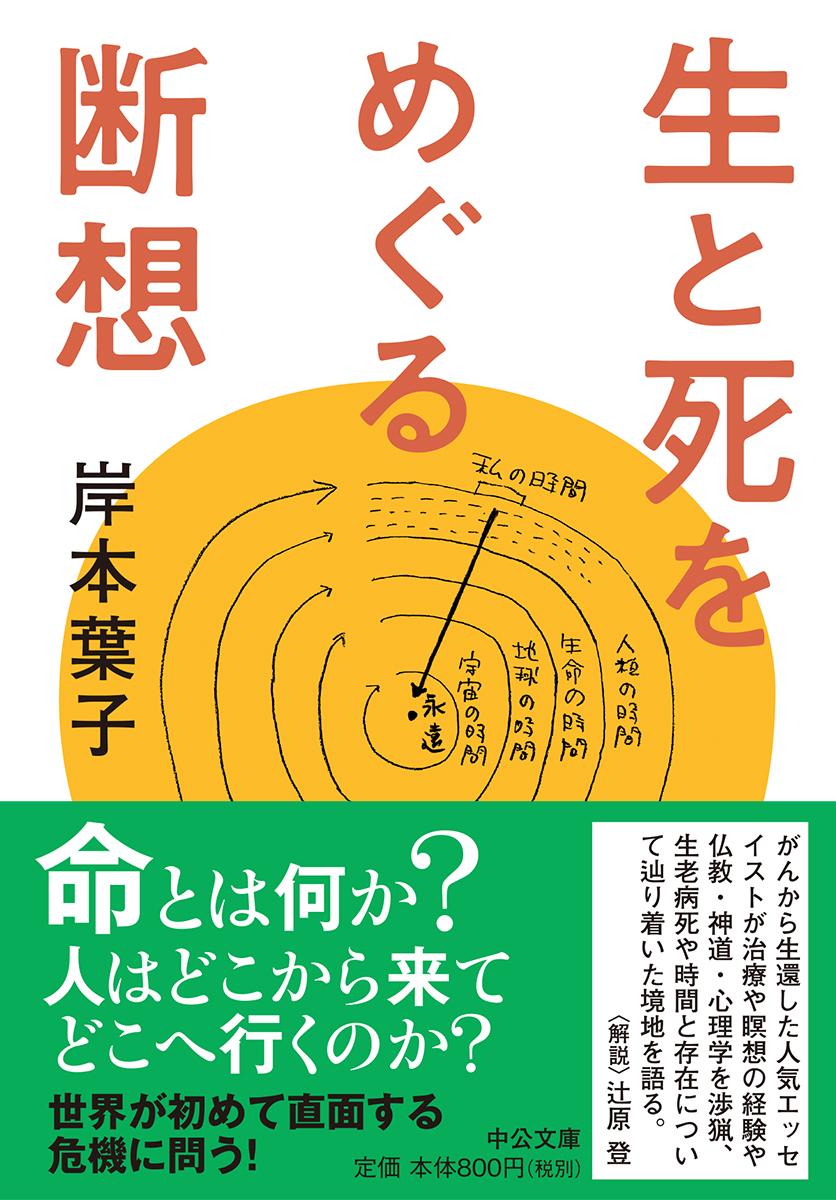 2020年10月22日刊 『生と死をめぐる断想』中公文庫