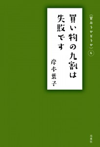 Kishimoto_cover_OL