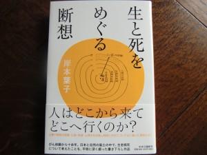14.11.6生と死書影