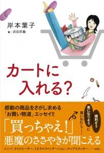 cart_cAY2_oO