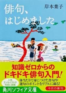 haikuhajime_obi