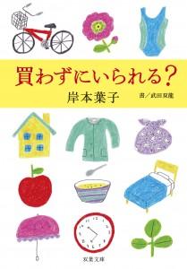 kawazu2_cover2