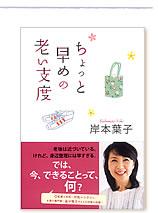 kishimotobook1