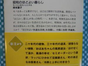 15.1.30昭和裏表紙