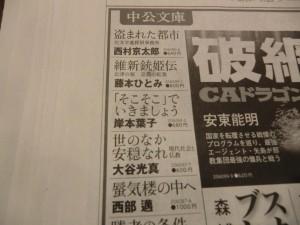 15.3.25そこそこ新聞広告