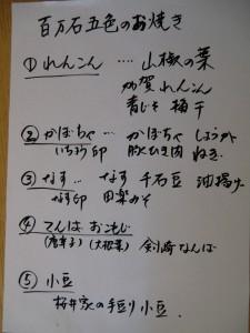 15.10.20おやき説明書き
