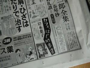 15.10.31カフェ新聞