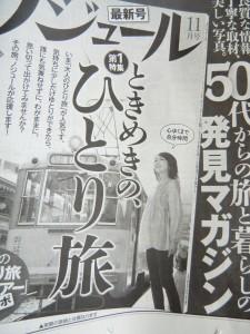 15.10.31ノジュール新聞