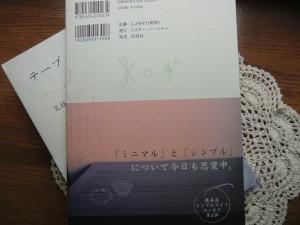 16.6.4新刊裏