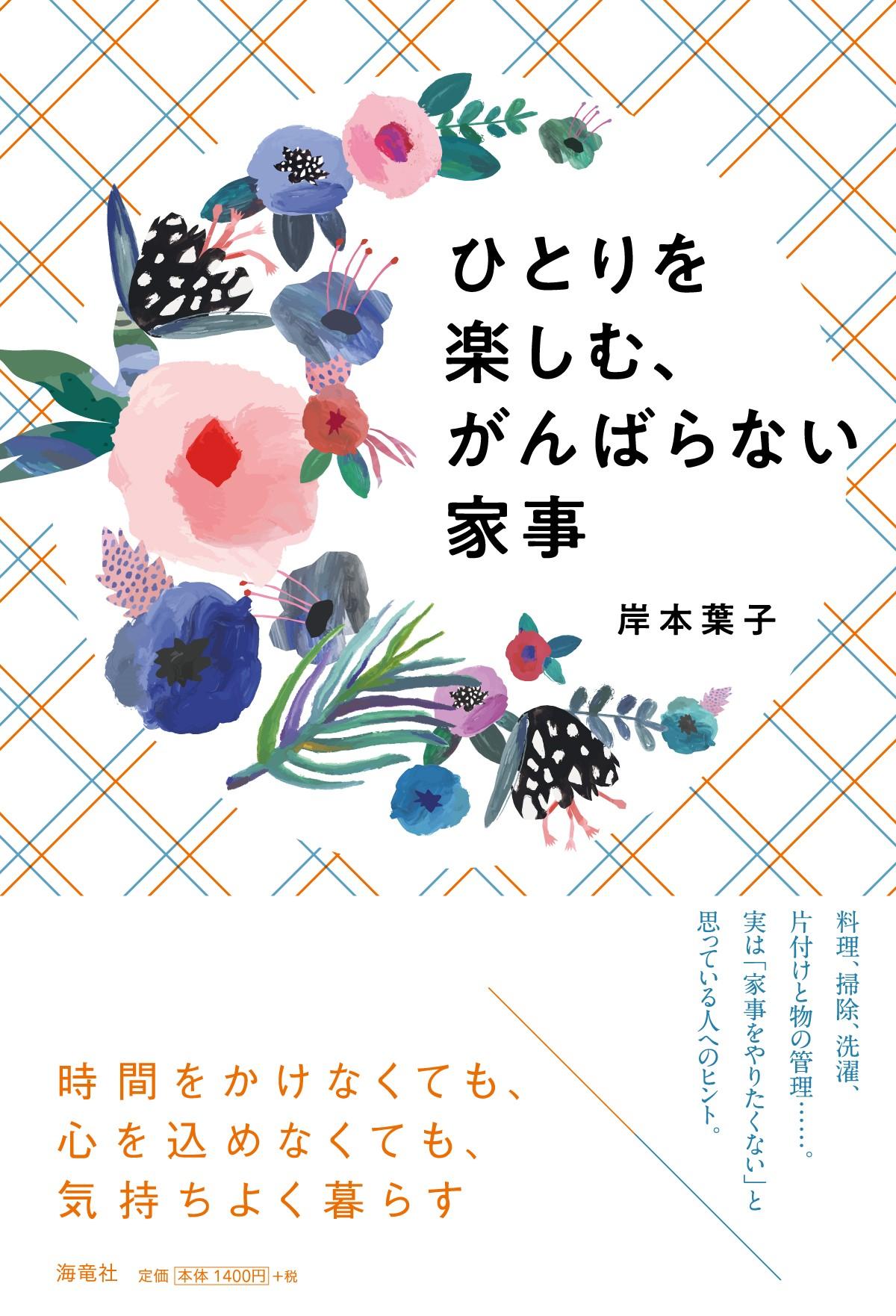 20年11/27刊 『ひとりを楽しむ がんばらない家事』海竜社刊