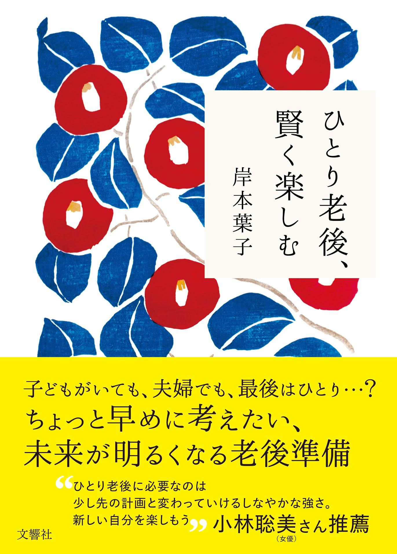 20年6/20配信 オーディオブック『ひとり老後、賢く楽しむ』 文響社×オトバンク