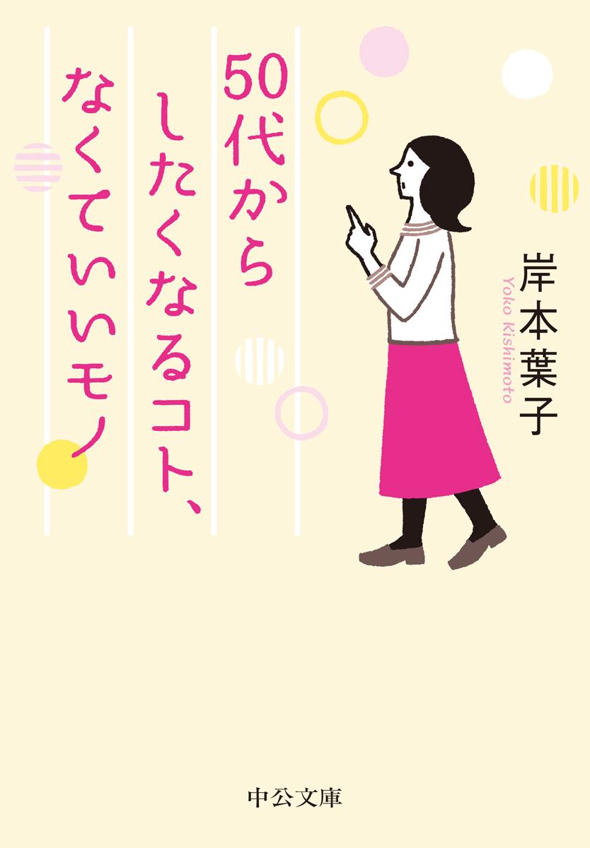 21年3/24刊 『50代からしたくなるコト、なくていいモノ』中公文庫