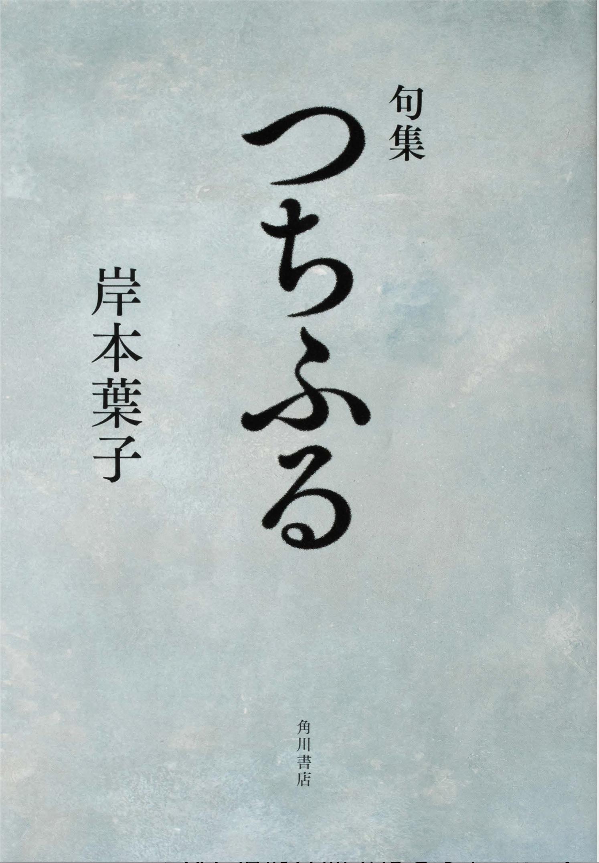 21年6/28刊 初句集『つちふる』(角川書店)